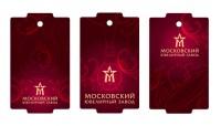 бирки для ювелирный изделий Московский Ювелирный Завод варианты 2