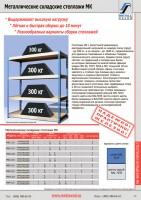 верстка страницы каталога металл-завод