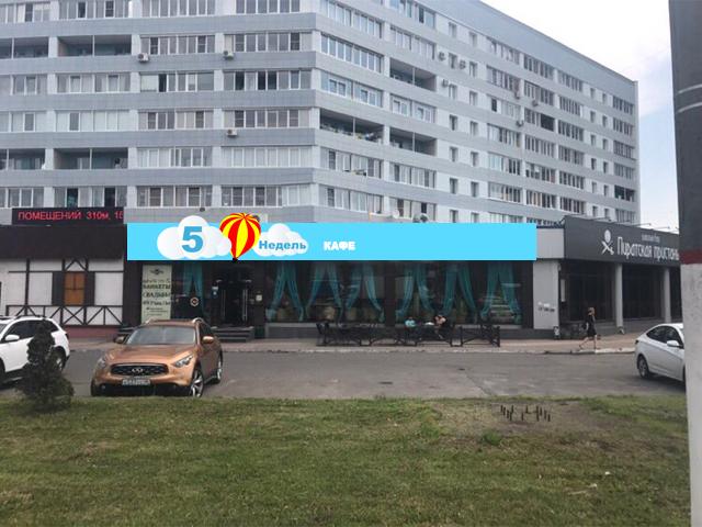 Логотип для кафе фото f_60059b2995b93ff8.jpg
