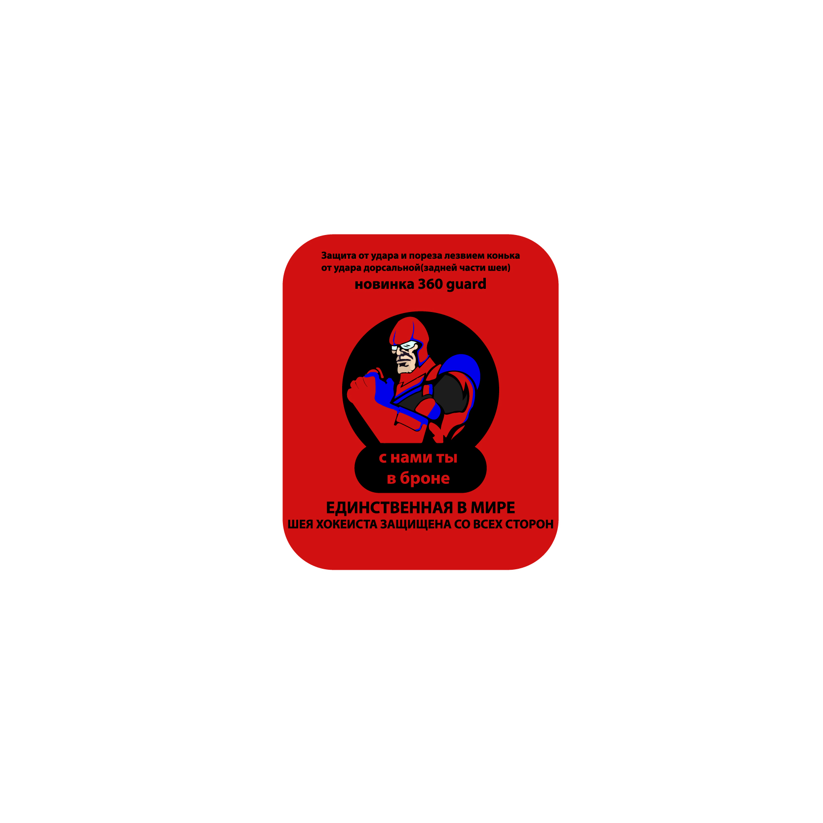 Дизайн продающей наклейки на упаковку уникального продукта фото f_1895b234544f2af2.jpg