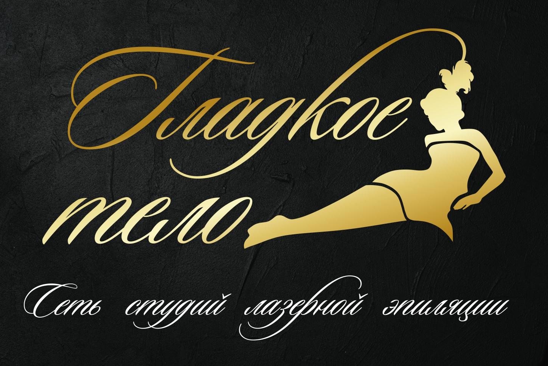 Логотип для сети студий лазерной эпиляции фото f_2145a4fa8e4b1251.jpg