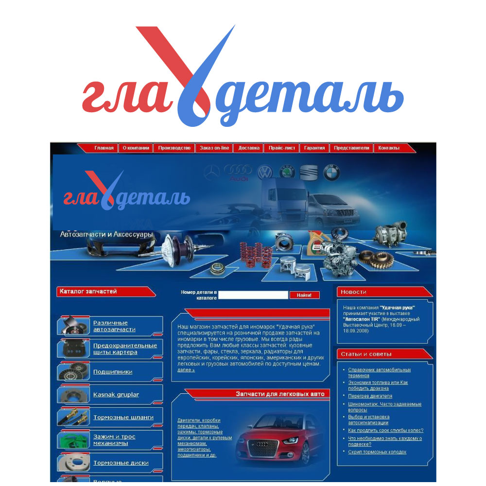 """Логотип компании """"Главдеталь"""" фото f_3135e7e590674e62.jpg"""
