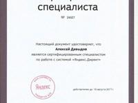 Создание рекламной кампании на Яндекс. Директ