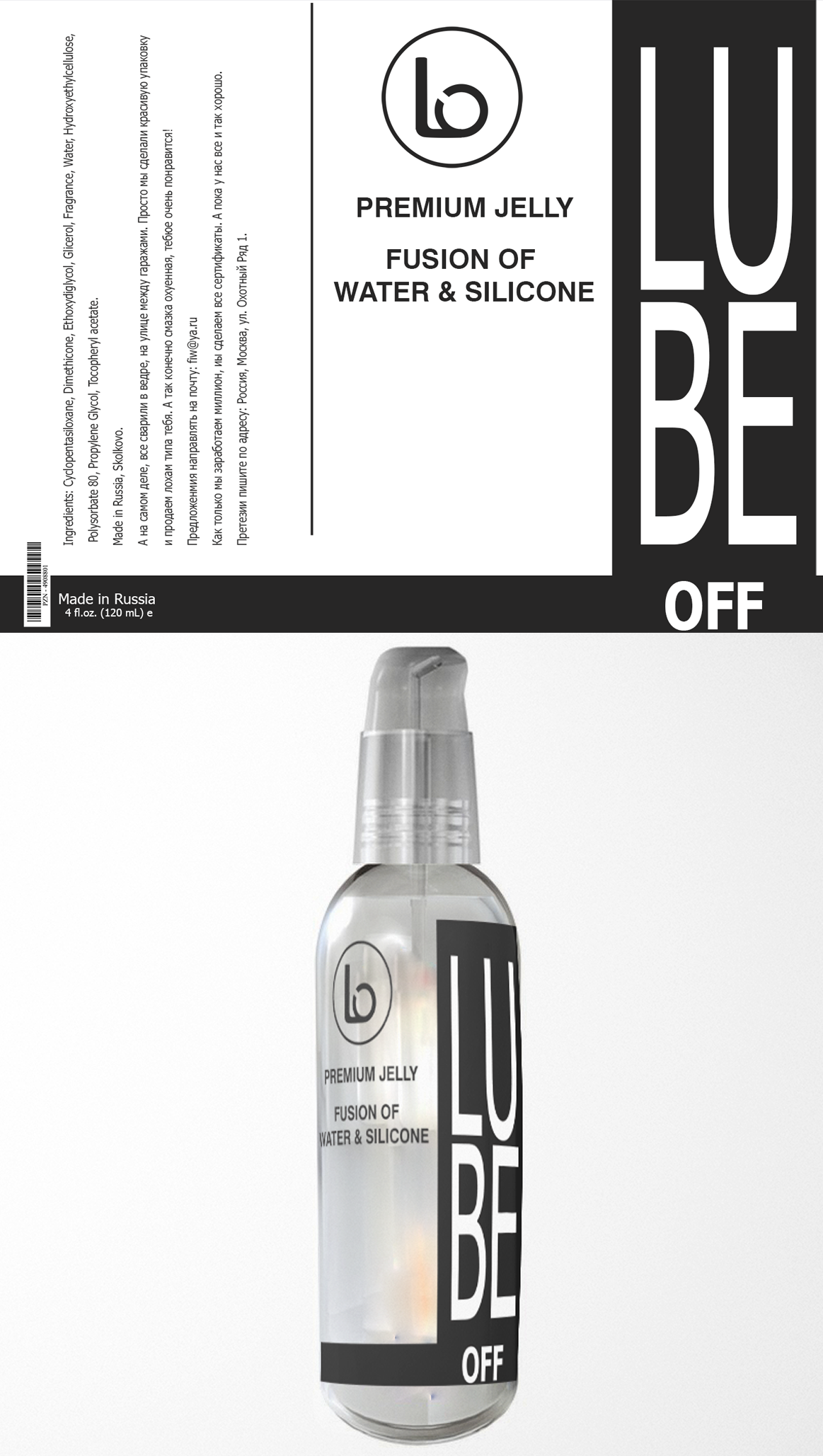 Разработка этикетки интимного геля смазки + брендбук. фото f_5005865590eaf31b.png