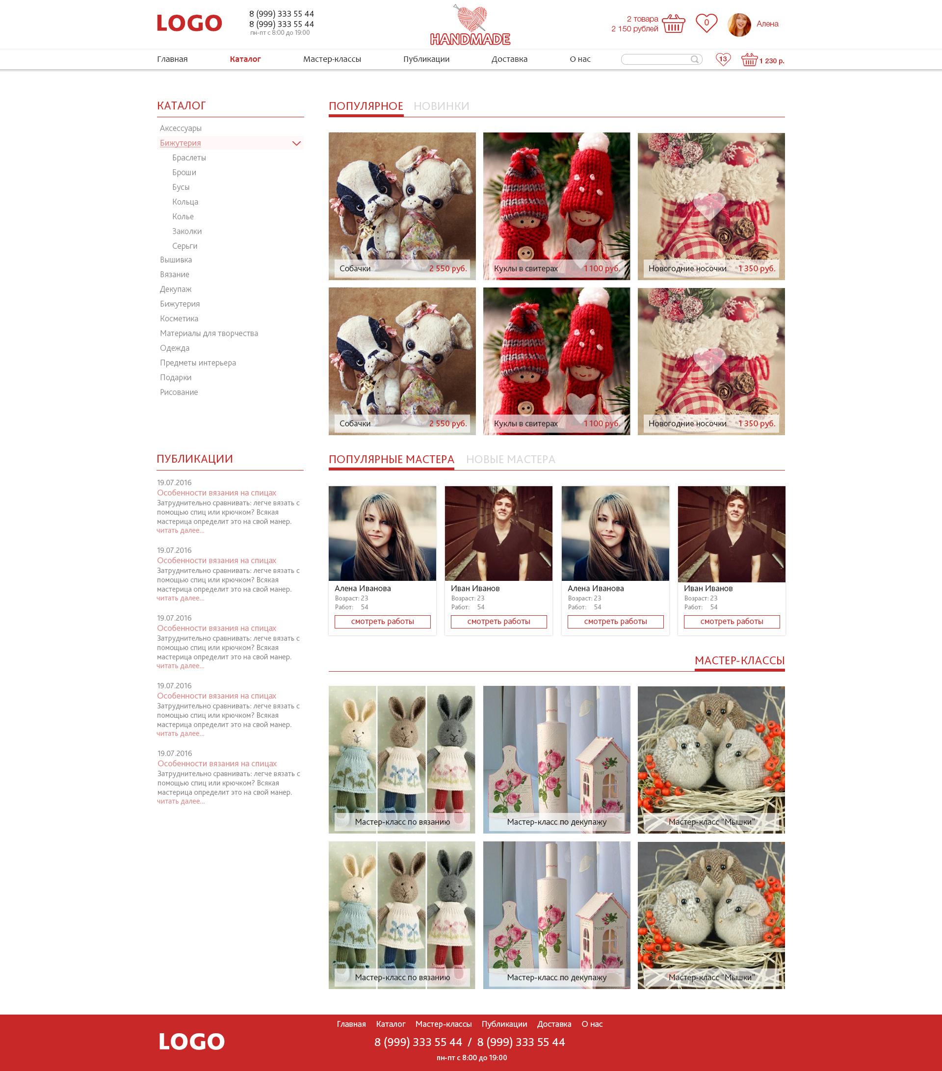 Разработка дизайна портала по тематике handmade. фото f_385587897d291286.jpg