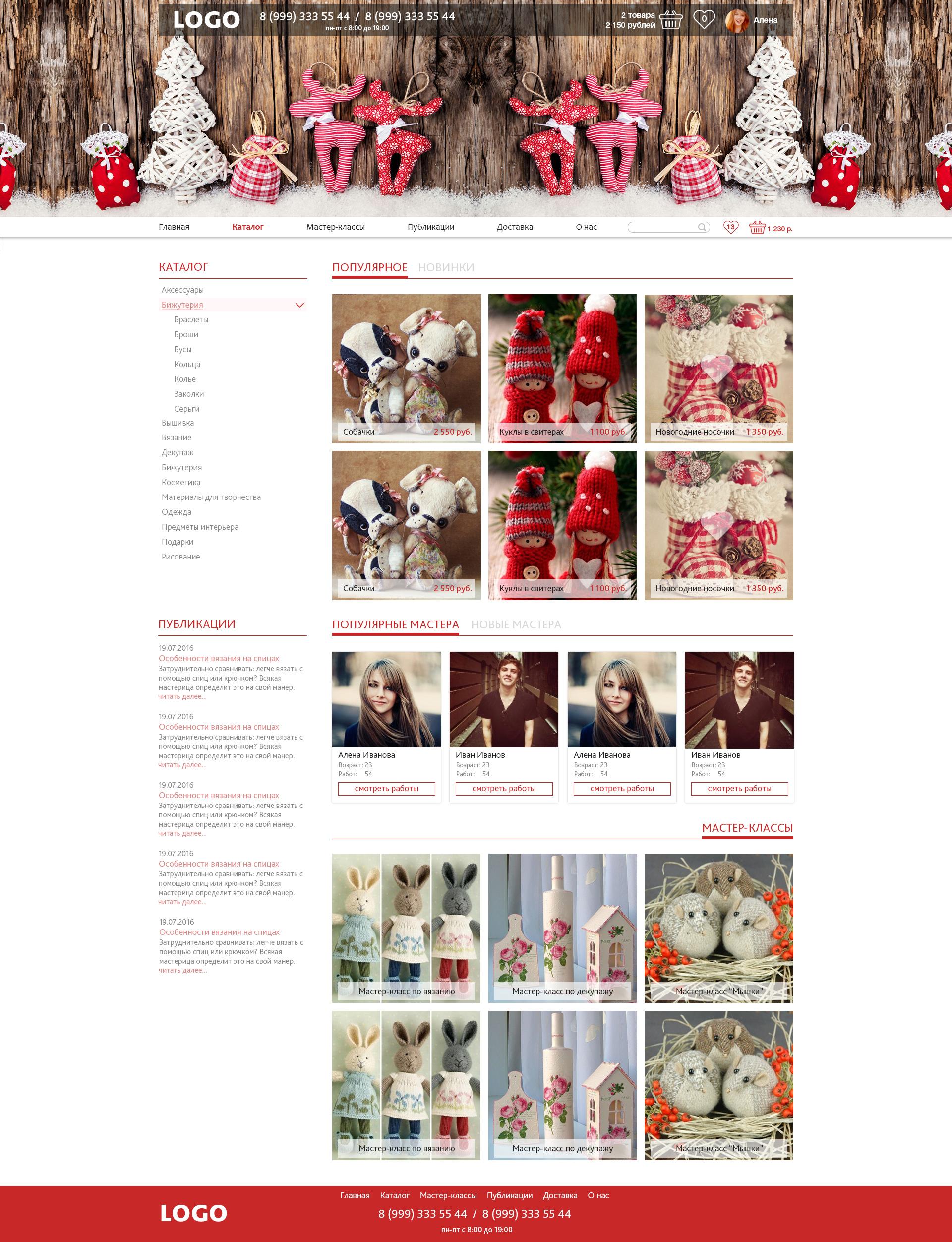 Разработка дизайна портала по тематике handmade. фото f_6935878dfac1f7a9.jpg