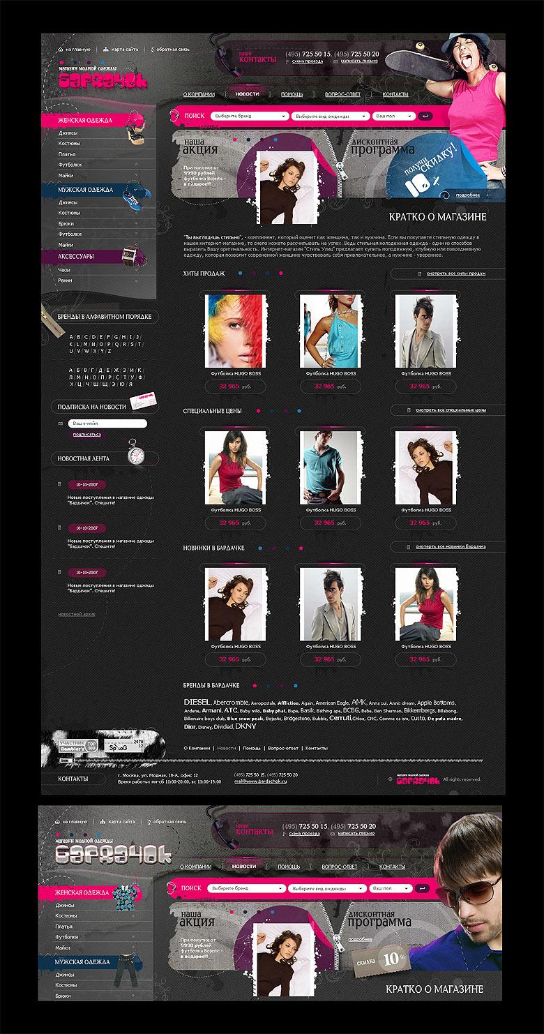 Бардачек - магазин модной одежды
