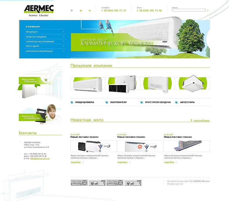 Aermec 1 (Продается)