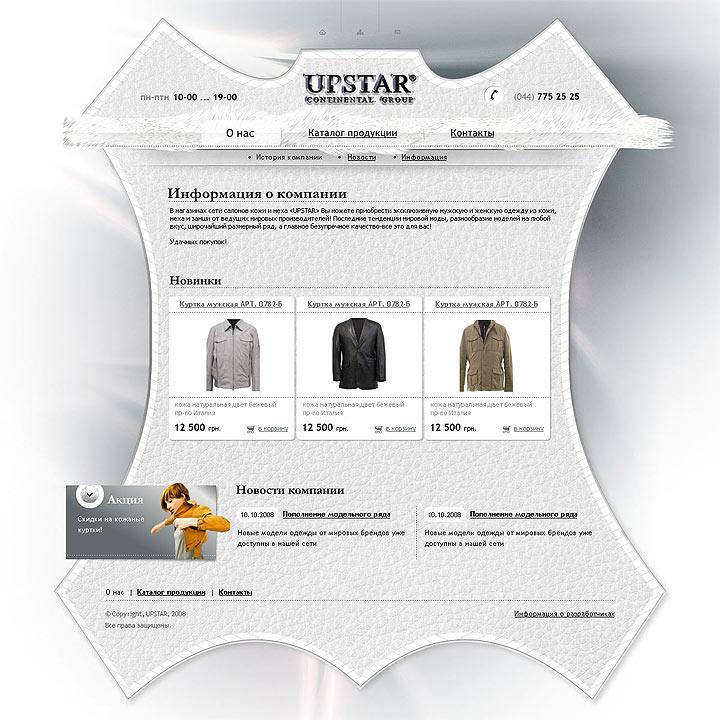 UpStar2