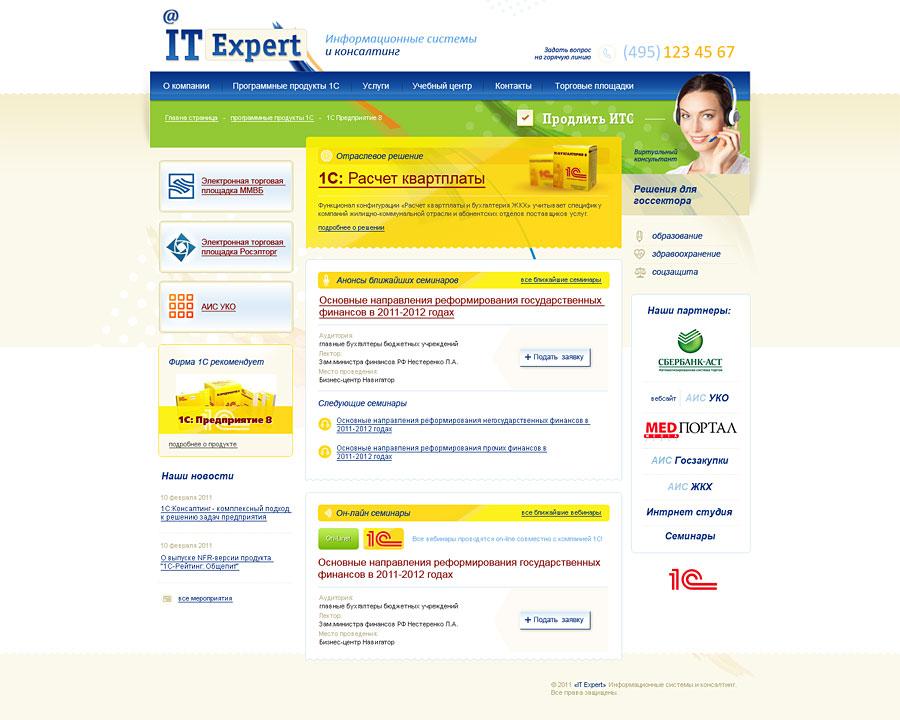IT-Expert 2 (Непринятый вариант)