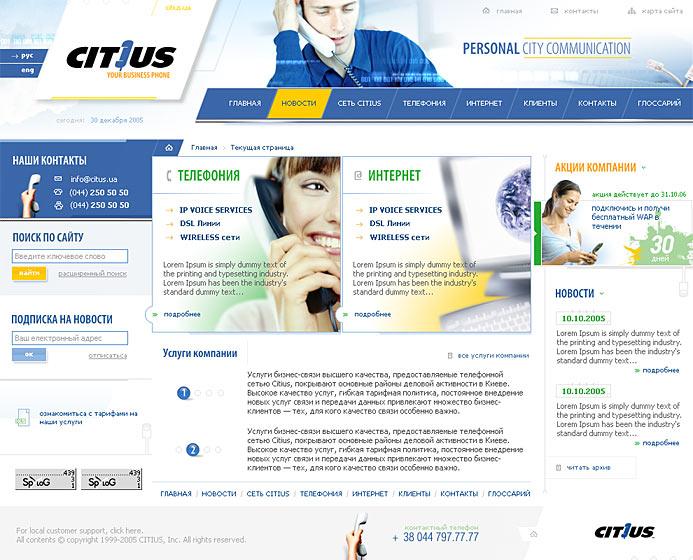 Citius (Не принят, продается)