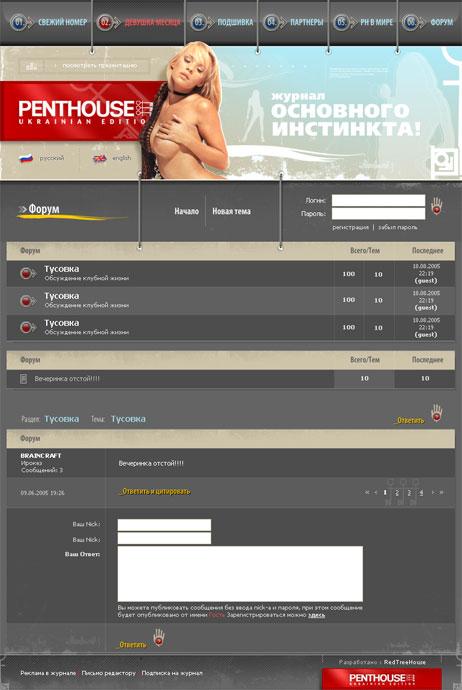 Penthouse Ukraine