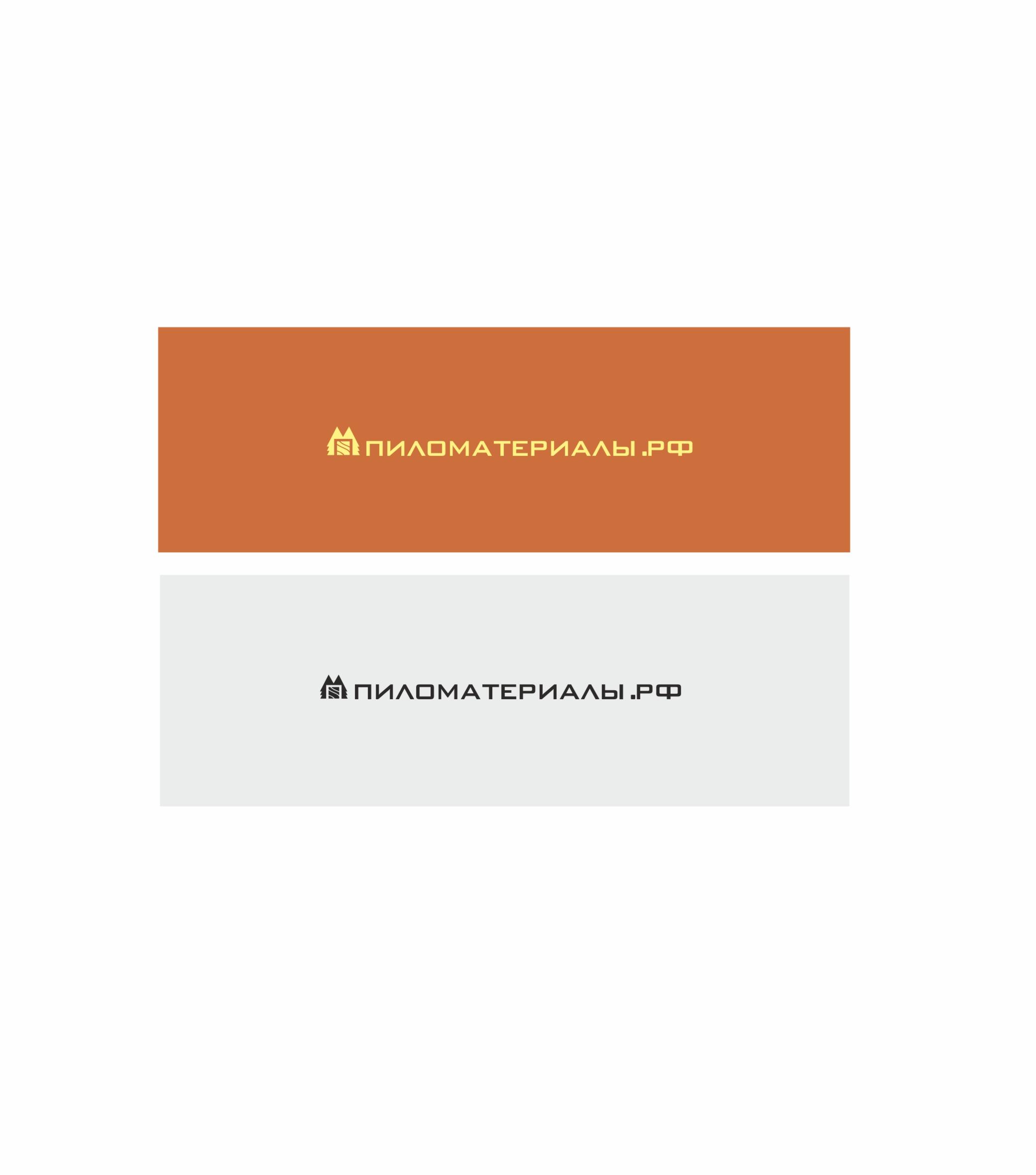 """Создание логотипа и фирменного стиля """"Пиломатериалы.РФ"""" фото f_179530afbce4cb6e.jpg"""