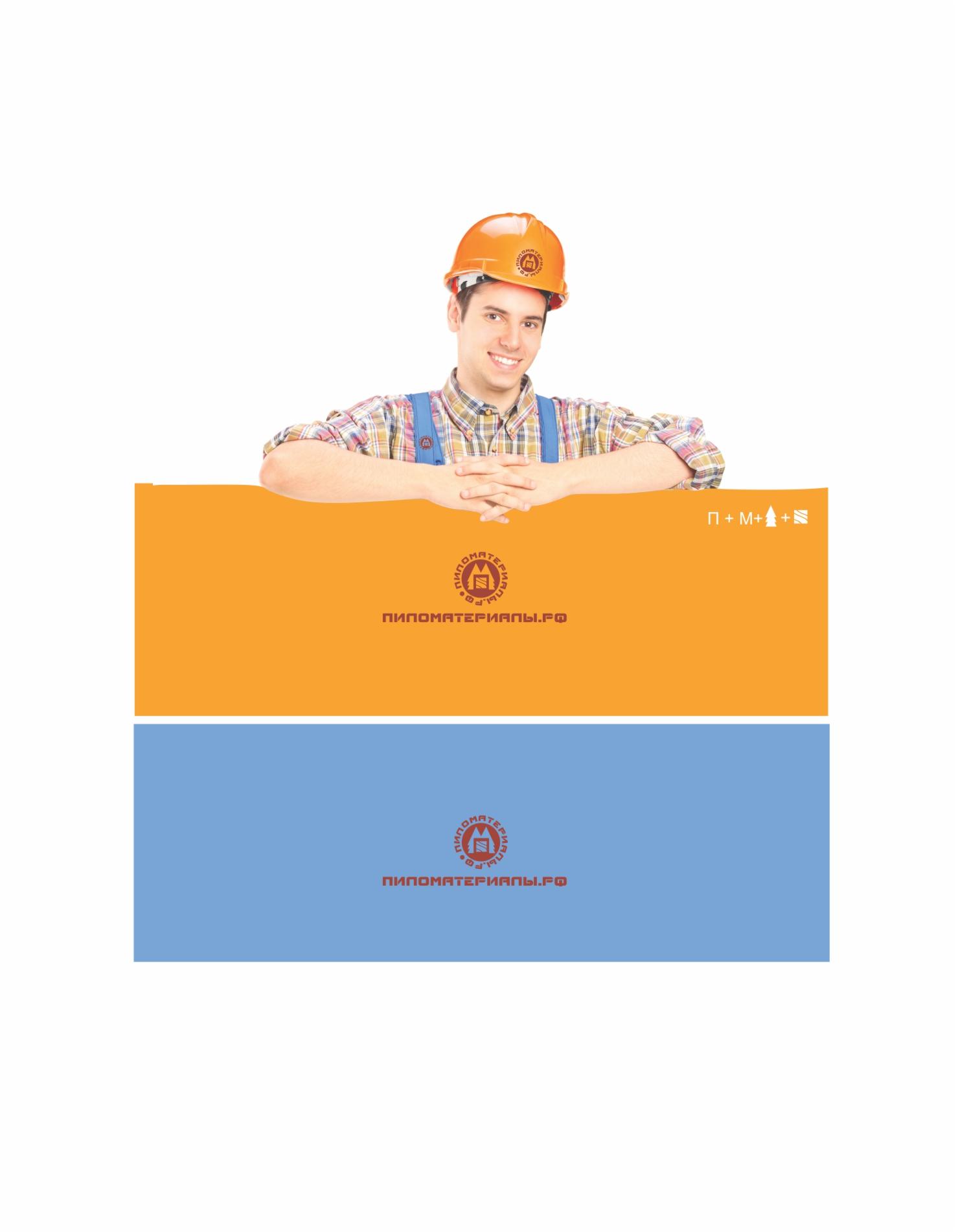 """Создание логотипа и фирменного стиля """"Пиломатериалы.РФ"""" фото f_356530fb16052033.jpg"""