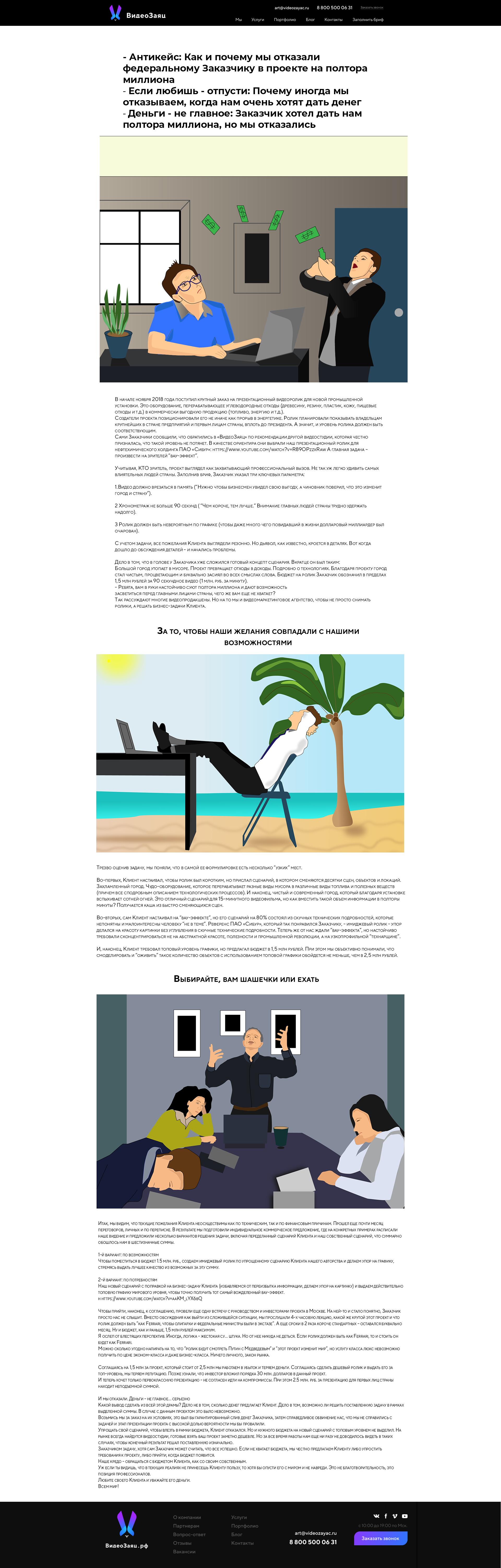 Дизайн иллюстраций блога компании ВидеоЗаяц.рф фото f_0655dd2379eba07e.png