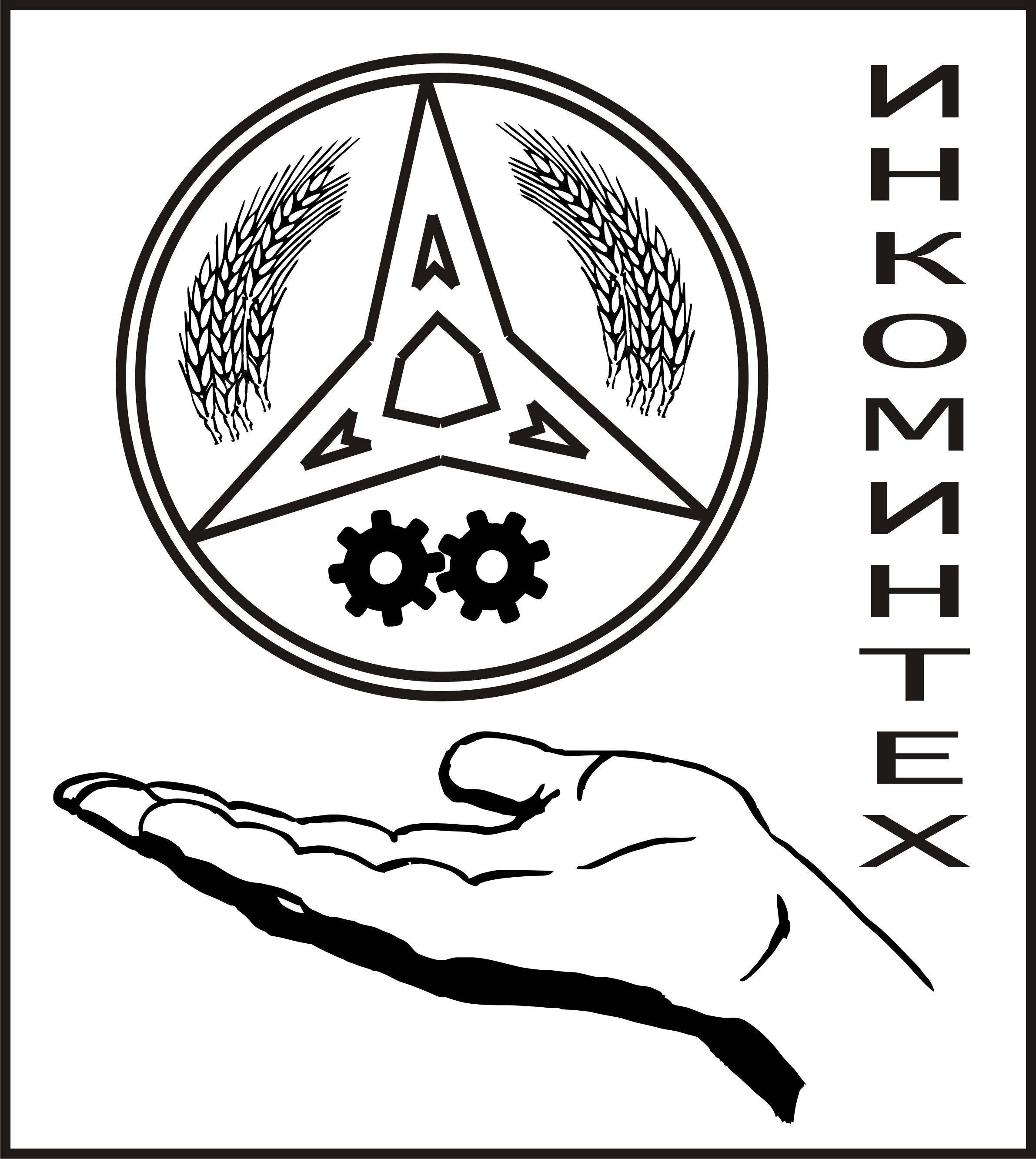"""Разработка логотипа компании """"Инкоминтех"""" фото f_4d9f900a69a53.png"""