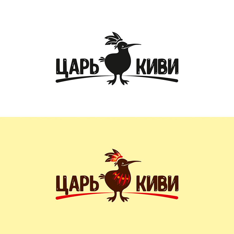 """Доработать дизайн логотипа кафе-кондитерской """"Царь-Киви"""" фото f_1405a07bec65d8e6.jpg"""