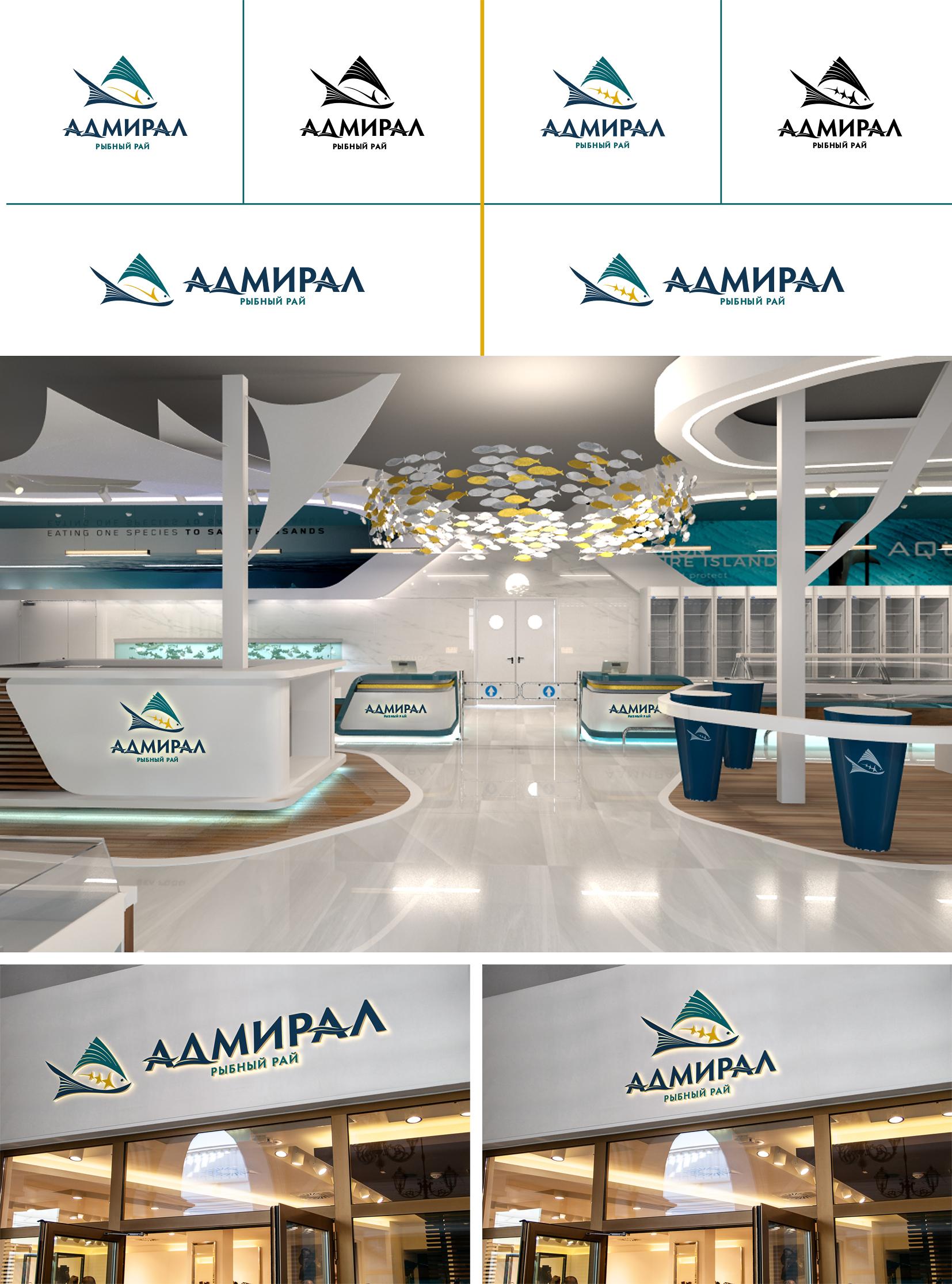 Разработка фирменного стиля для рыбного магазина фото f_4985a0d80db19150.jpg