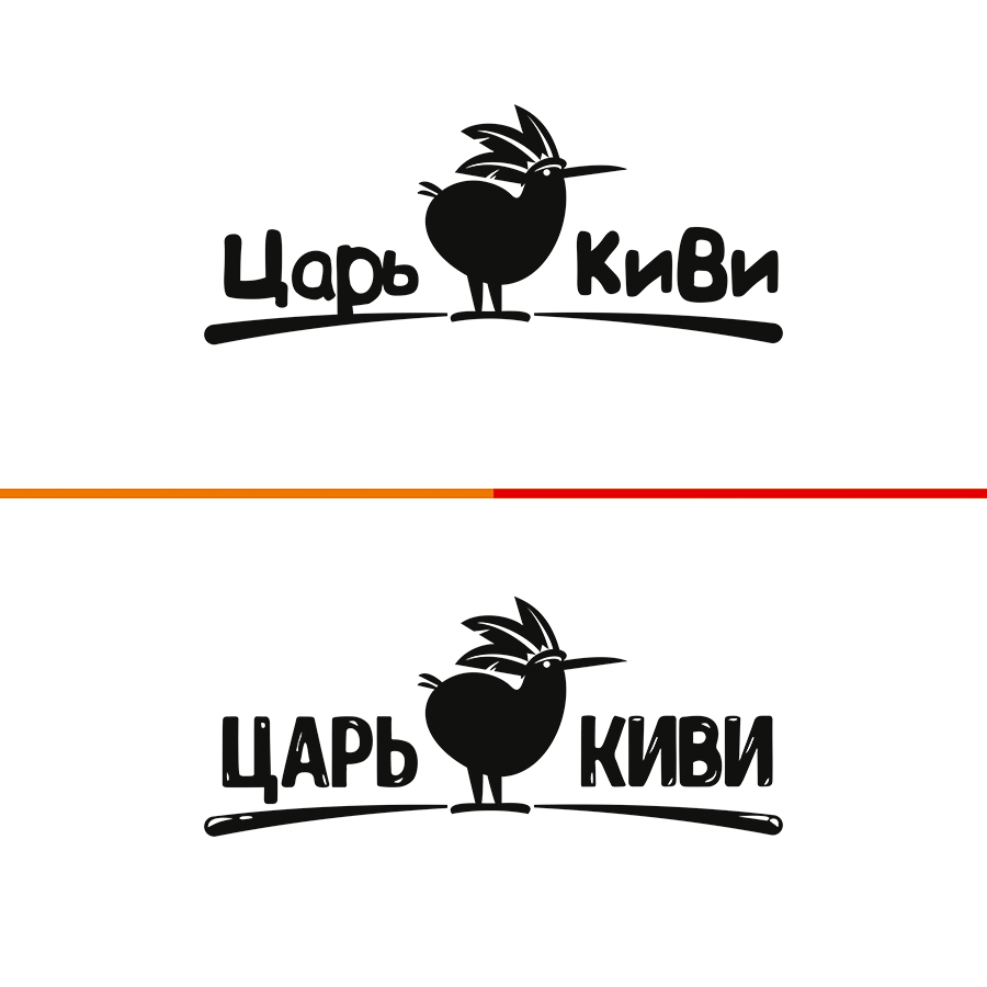 """Доработать дизайн логотипа кафе-кондитерской """"Царь-Киви"""" фото f_6375a07cae6e2782.jpg"""