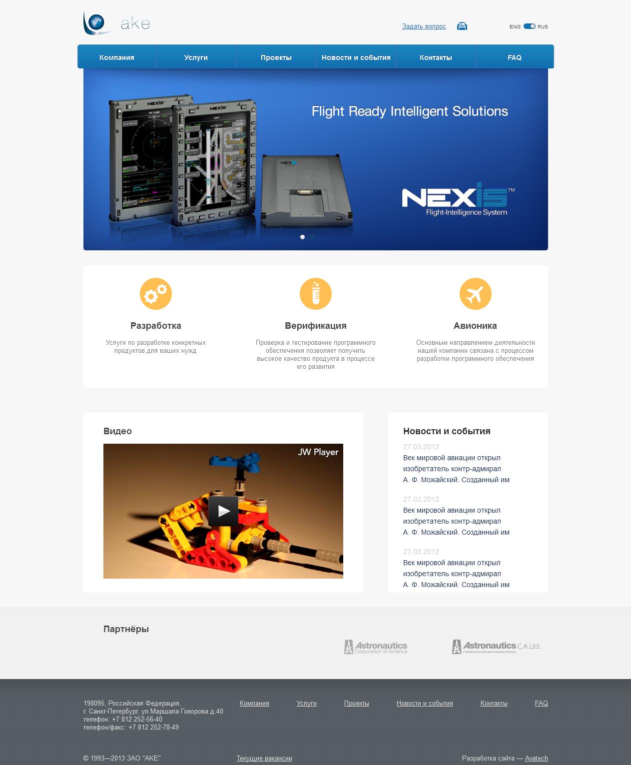 Сайт компании по разработке ПО для авионики