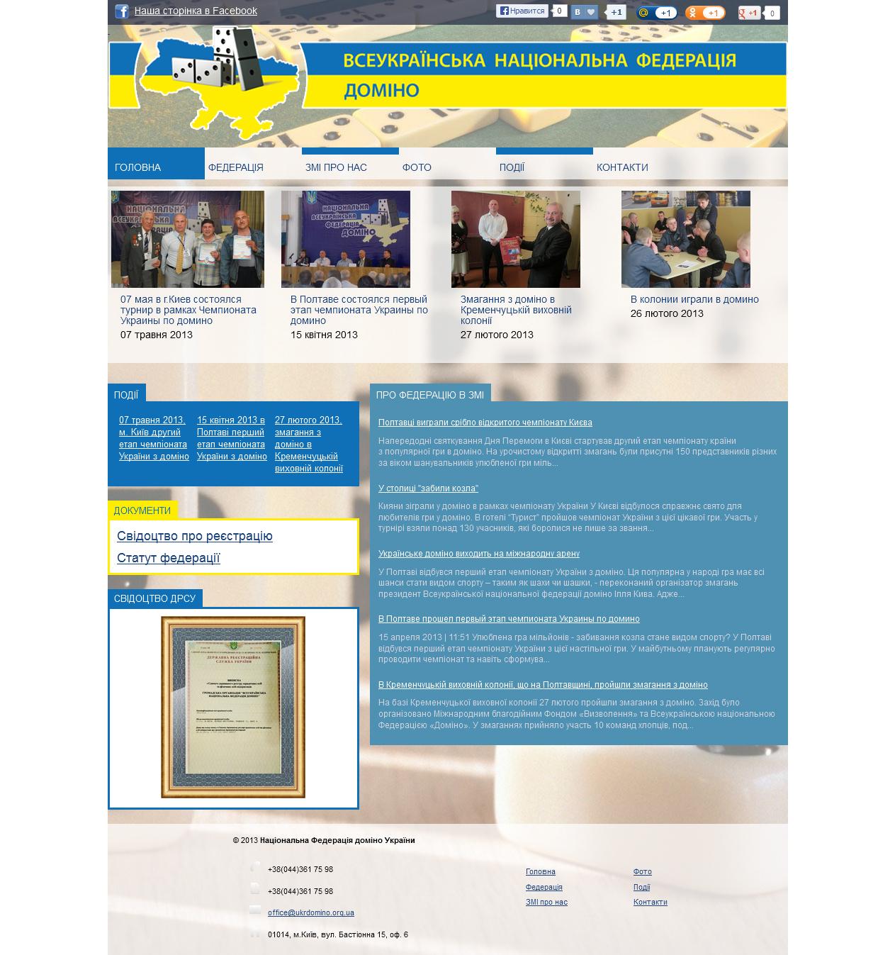 Сайт федерации домино Украины