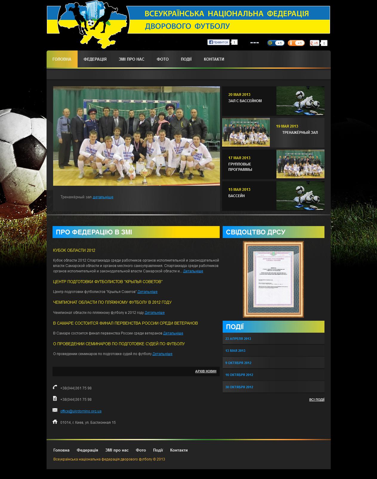 Сайт федерации дворового футбола Украины