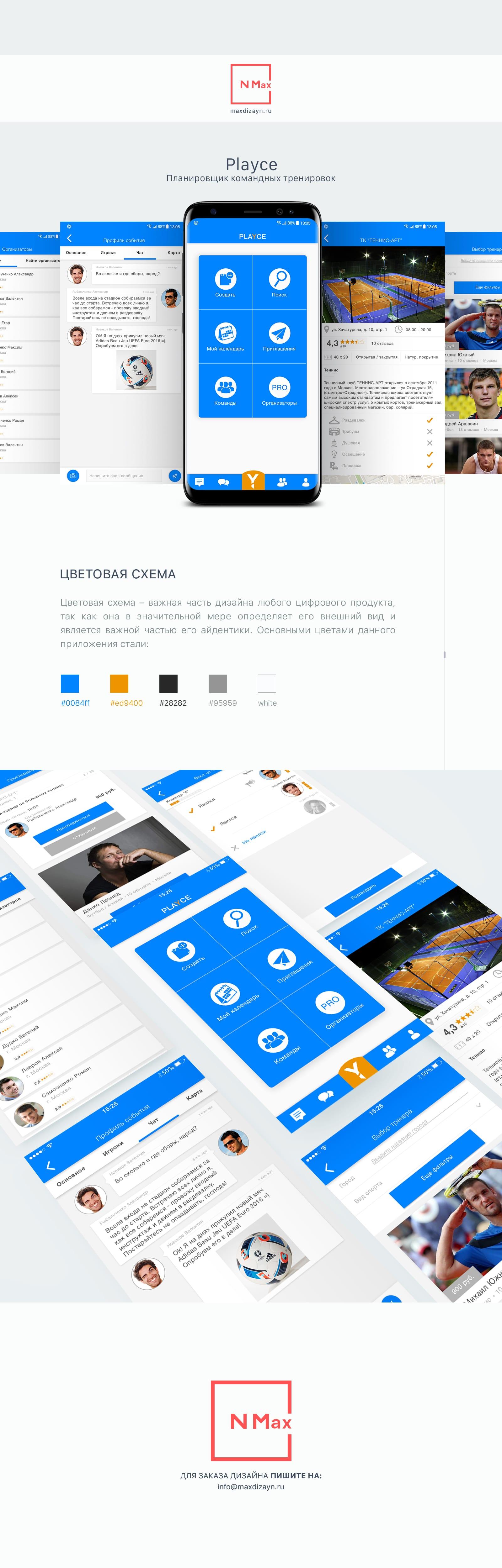 PLAYCE (органайзер тренировок, iOS/Android)