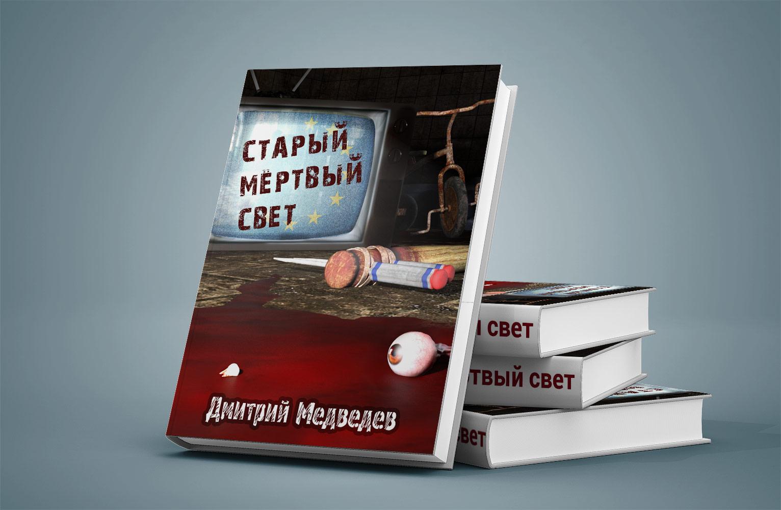 """Обложка книги Д. Медведева """"Старый мёртвый свет"""""""