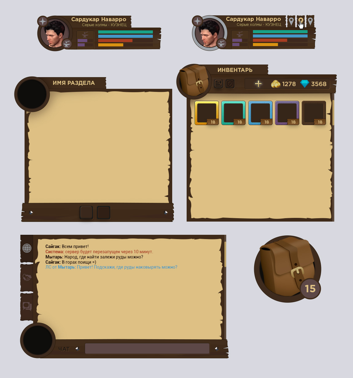 UI для браузерной RPG игры