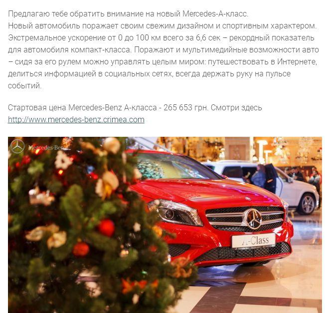 Продакт плейсмент для Mercedes-Benz A Class