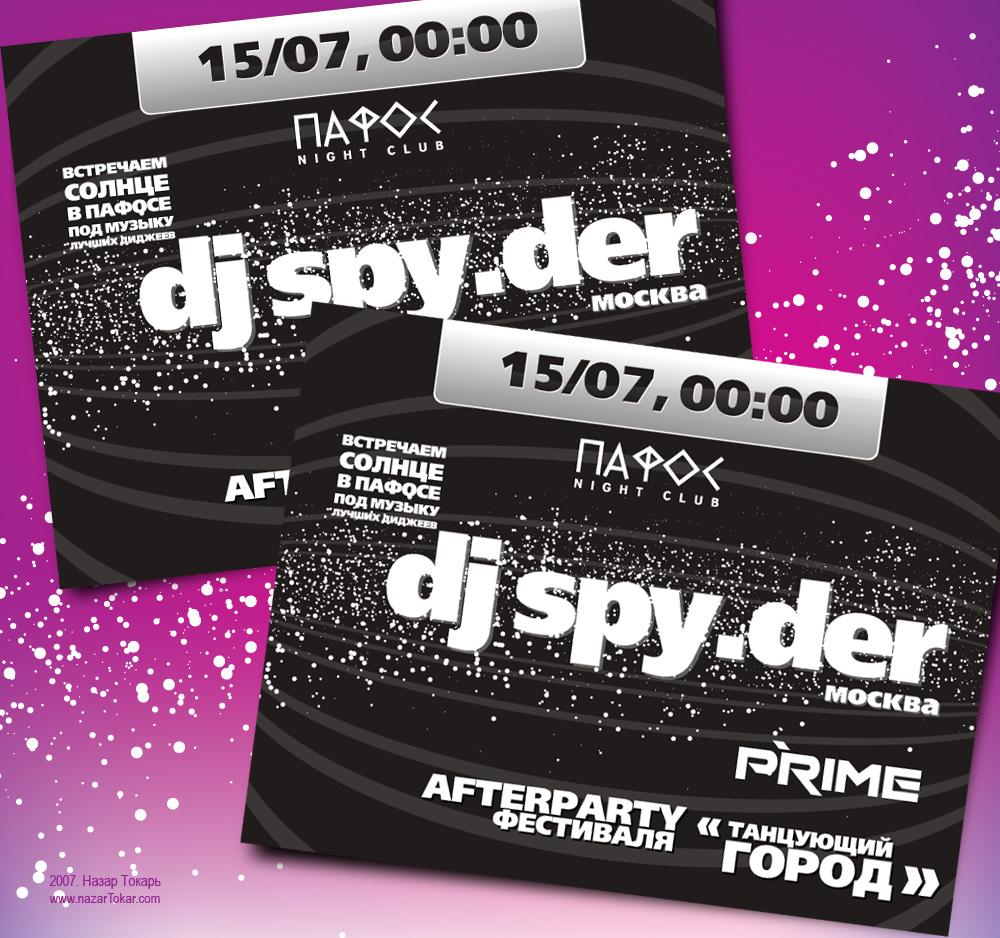 DJ SPY.DER, МОСКВА