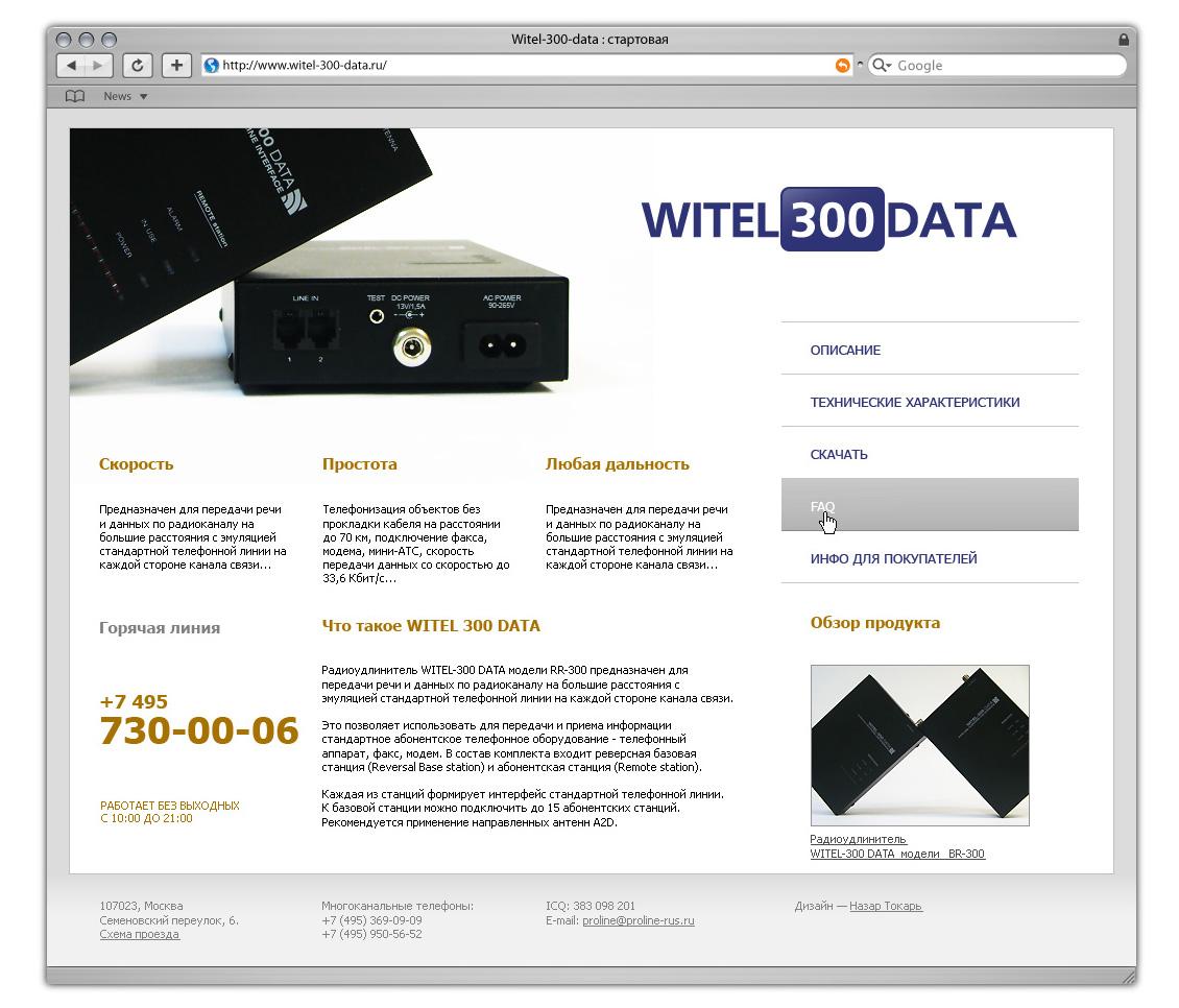 WITEL-300, МОСКВА