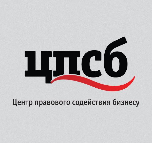 Центр правового содействия бизнесу