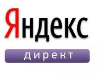 Настройка контекстной рекламы. Яндекс директ (300-500 ключевых фраз)