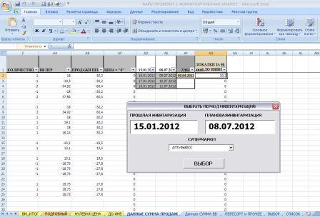 Макрос для анализа инвентаризации VBA