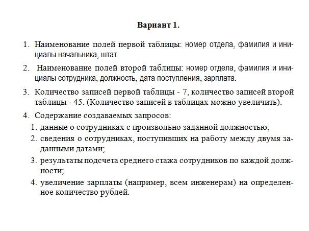 """<ul><li>СОЗДАНИЕ И ОБРАБОТКА БАЗ ДАННЫХ """"Вариант 1""""</li></ul>"""
