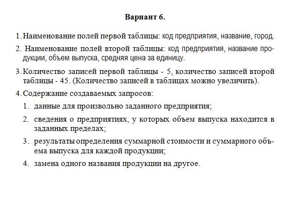 """<ul><li>СОЗДАНИЕ И ОБРАБОТКА БАЗ ДАННЫХ """"Вариант 6""""</li></ul>"""