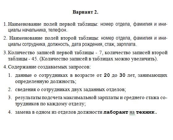 """<ul><li>СОЗДАНИЕ И ОБРАБОТКА БАЗ ДАННЫХ """"Вариант 2""""</li></ul>"""