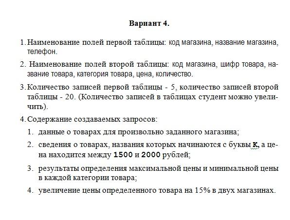 """<ul><li>СОЗДАНИЕ И ОБРАБОТКА БАЗ ДАННЫХ """"Вариант 4""""</li></ul>"""