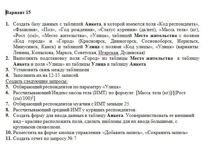 """<ul><li>""""Access"""" Вариант №15 Создать базу данных с таблицей """"Анкета""""</li></ul>"""