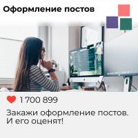 Оформление постов