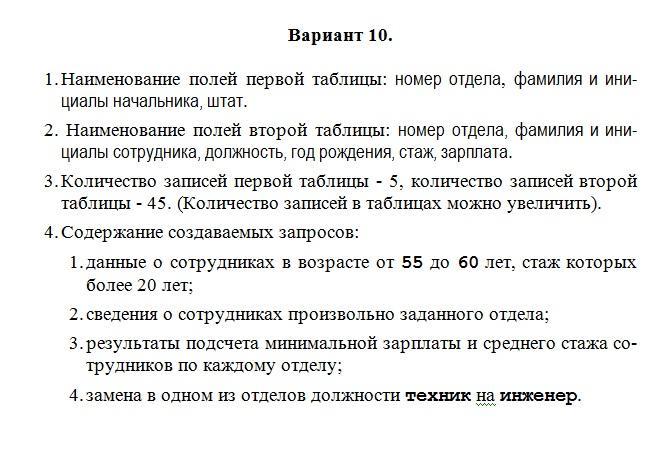 """<ul><li>СОЗДАНИЕ И ОБРАБОТКА БАЗ ДАННЫХ """"Вариант 10""""</li></ul>"""