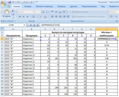 Пользовательская функция определяющая максимум из массива числовых переменных