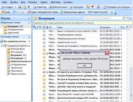 VBA OUTLOOK для работы с входящей почтой