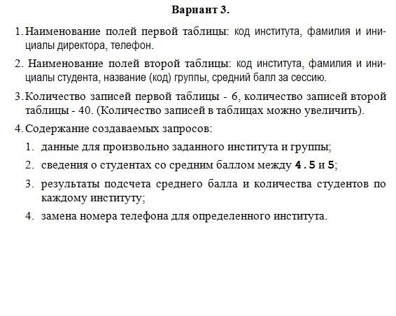 """<ul><li>СОЗДАНИЕ И ОБРАБОТКА БАЗ ДАННЫХ """"Вариант 3""""</li></ul>"""