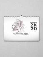 """Календарь """"Одинока роза """""""