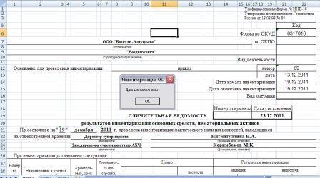 Модуль для работы инвентаризации Основных средств компании