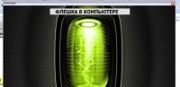 Модуль для работы со съемным носителем информации (Флешки)