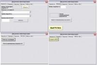 Программа для инвентаризации и сбора информации от счетчиков