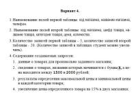 <ul><li>СОЗДАНИЕ И ОБРАБОТКА БАЗ ДАННЫХ &quot;Вариант 4&quot;</li></ul>